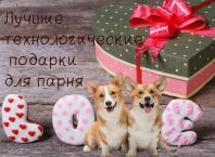 Гаджеты для мужчин — лучшие подарки на 14 февраля