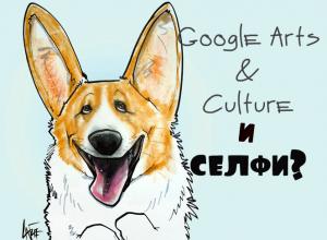Зачем в Google Arts and Culture появилась функция селфи?