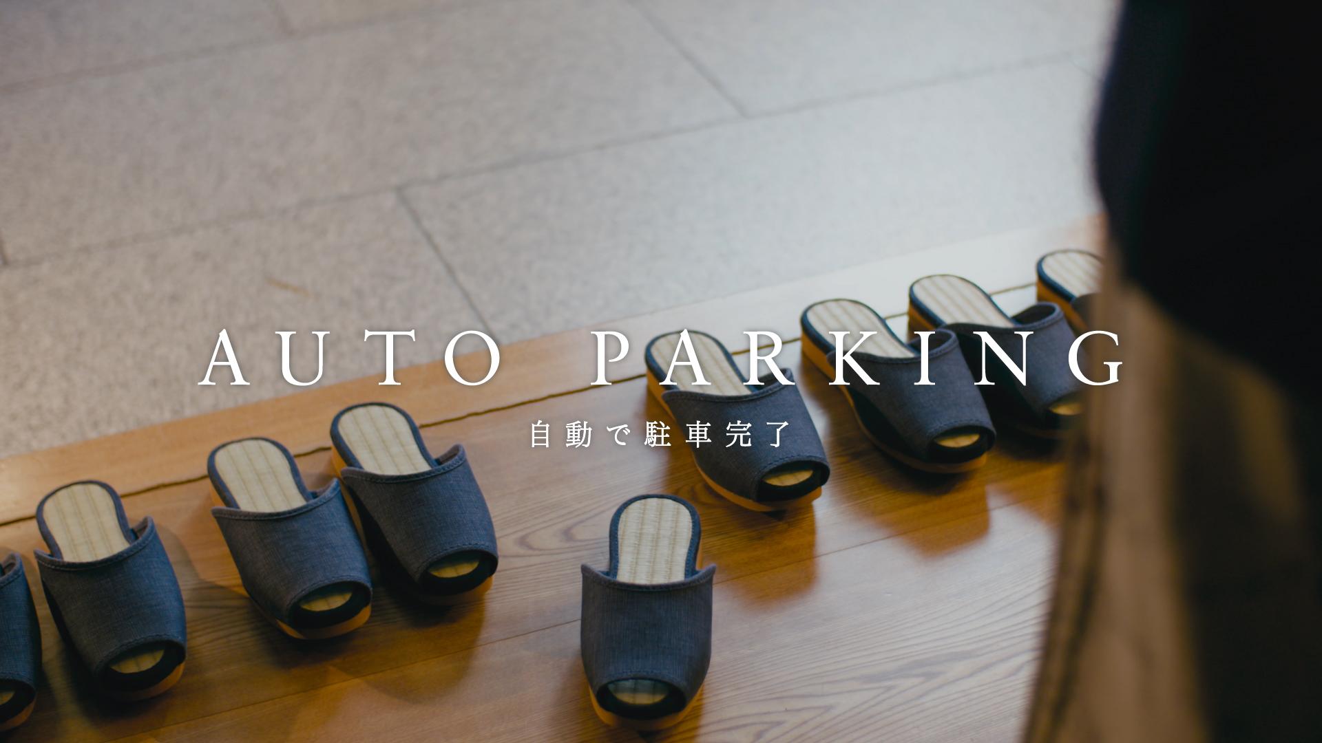 Домашние тапочки Nissan ProPILOT Park Ryokan