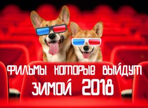 ТОП 20 кинопремьер: фильмы которые выйдут зимой 2018