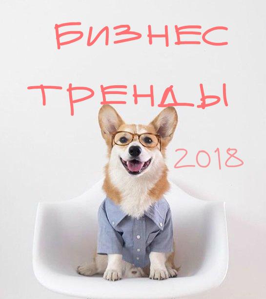 тренды в бизнесе 2018
