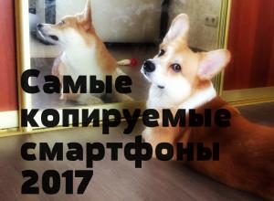 самые копируемые бренды смартфонов 2017