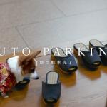 гостиница Nissan ProPILOT Park Ryokan