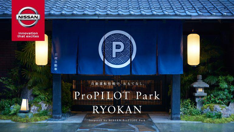 Гостиница ProPILOT Park Ryokan