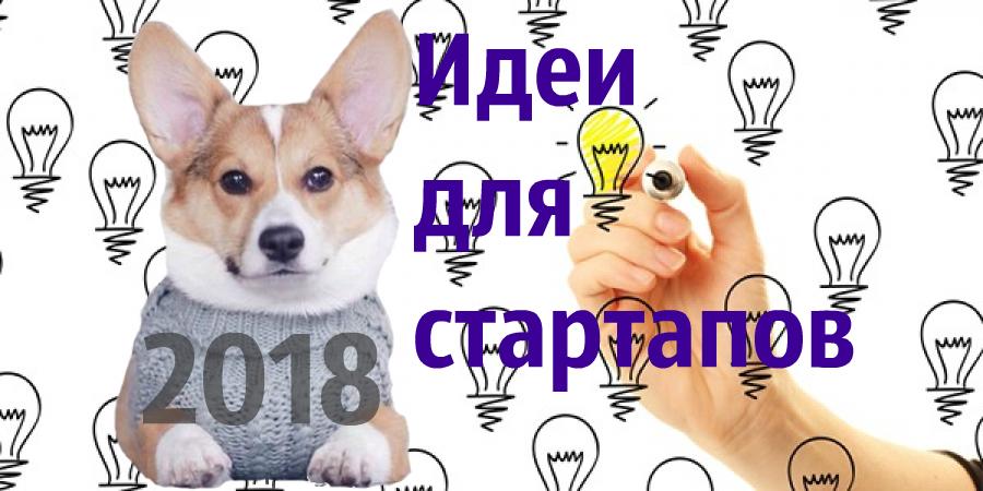 Идеи для стартапов 2018