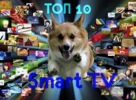 популярные марки телевизоров со Смарт ТВ