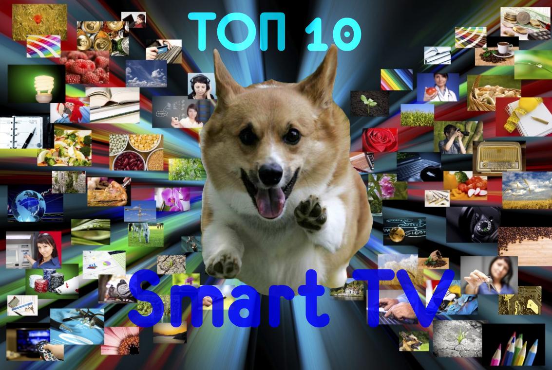 ТОП 10 популярных марок телевизоров со Смарт ТВ 2018