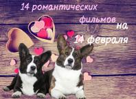 ТОП 14 романтических фильмов на 14 февраля с самыми трогательными признаниями в любви