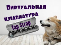 Удивительная виртуальная клавиатура Tap Strap