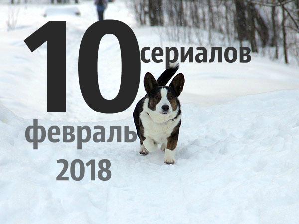 премьеры сериалов в феврале 2018