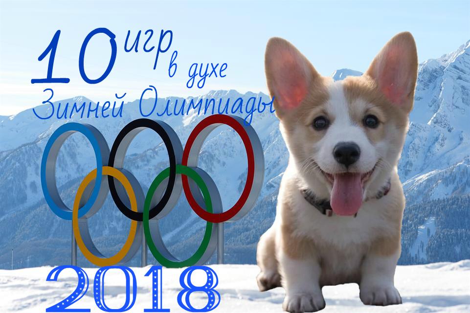 ТОП 10 мобильных игр в духе Зимней Олимпиады 2018
