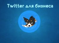 Twitter для бизнеса в 2018