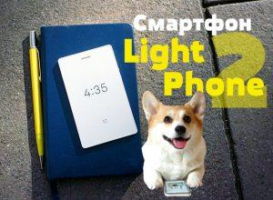 Смартфон Light Phone 2