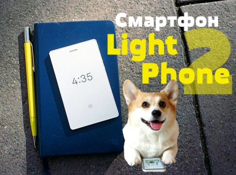 Смартфон Light Phone 2