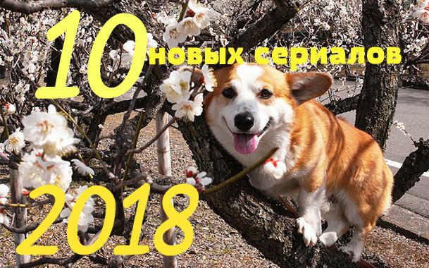 новые сериалы марта 2018