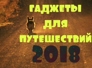 Полезные гаджеты для путешествий 2018