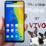 китайский клон iPhone X от Vivo