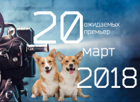 ожидаемые премьеры марта 2018