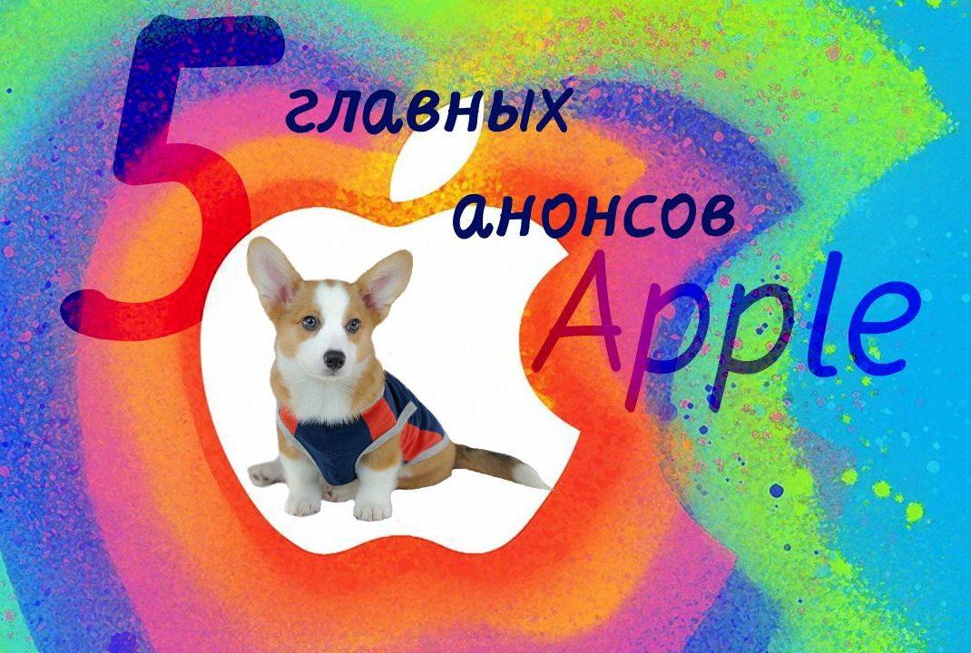 Анонсы Apple 2018