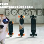 электроскейтборды Boosted