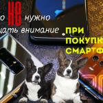 Лайфхаки для телефона: на что НЕ нужно обращать внимание при покупке смартфона в 2018 году