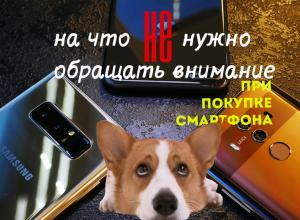 на что обращать внимание при покупке смартфона