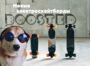 Новые электроскейтборды Boosted 2018