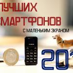 лучшие смартфоны с маленьким экраном 2018