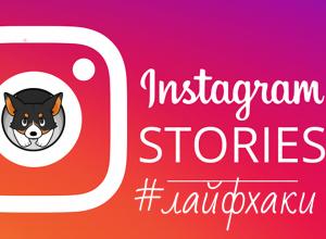 Лайфхаки для Instagram Stories 2018