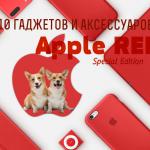 10 гаджетов и аксессуаров серии RED Special Edition 2018