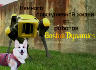 роботы Boston Dynamics