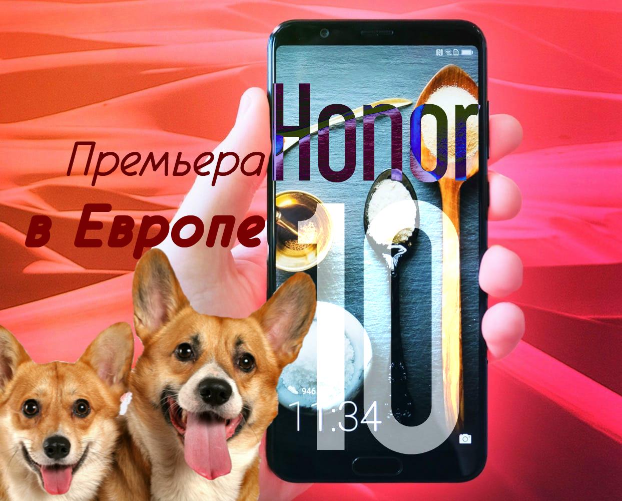Honor 10 в Европе