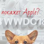 Что покажет Apple на WWDC18Что покажет Apple на WWDC 2018
