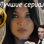 лучшие сериалы мая 2018