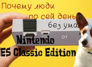 почему люди без ума от Nintendo NES Classic Edition