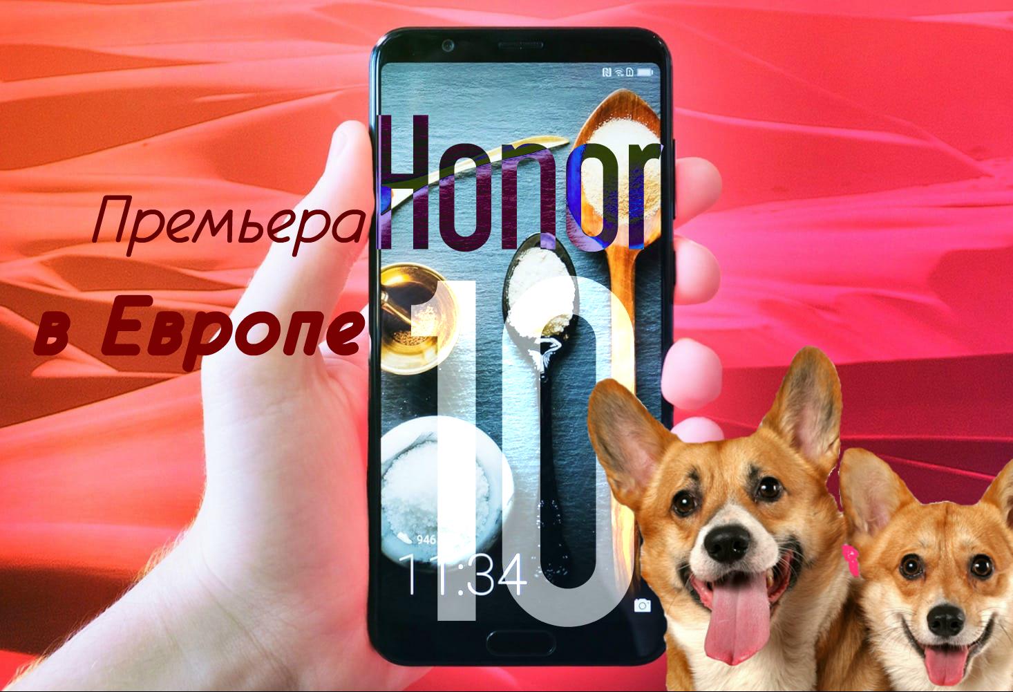 Премьера Honor 10 в Европе