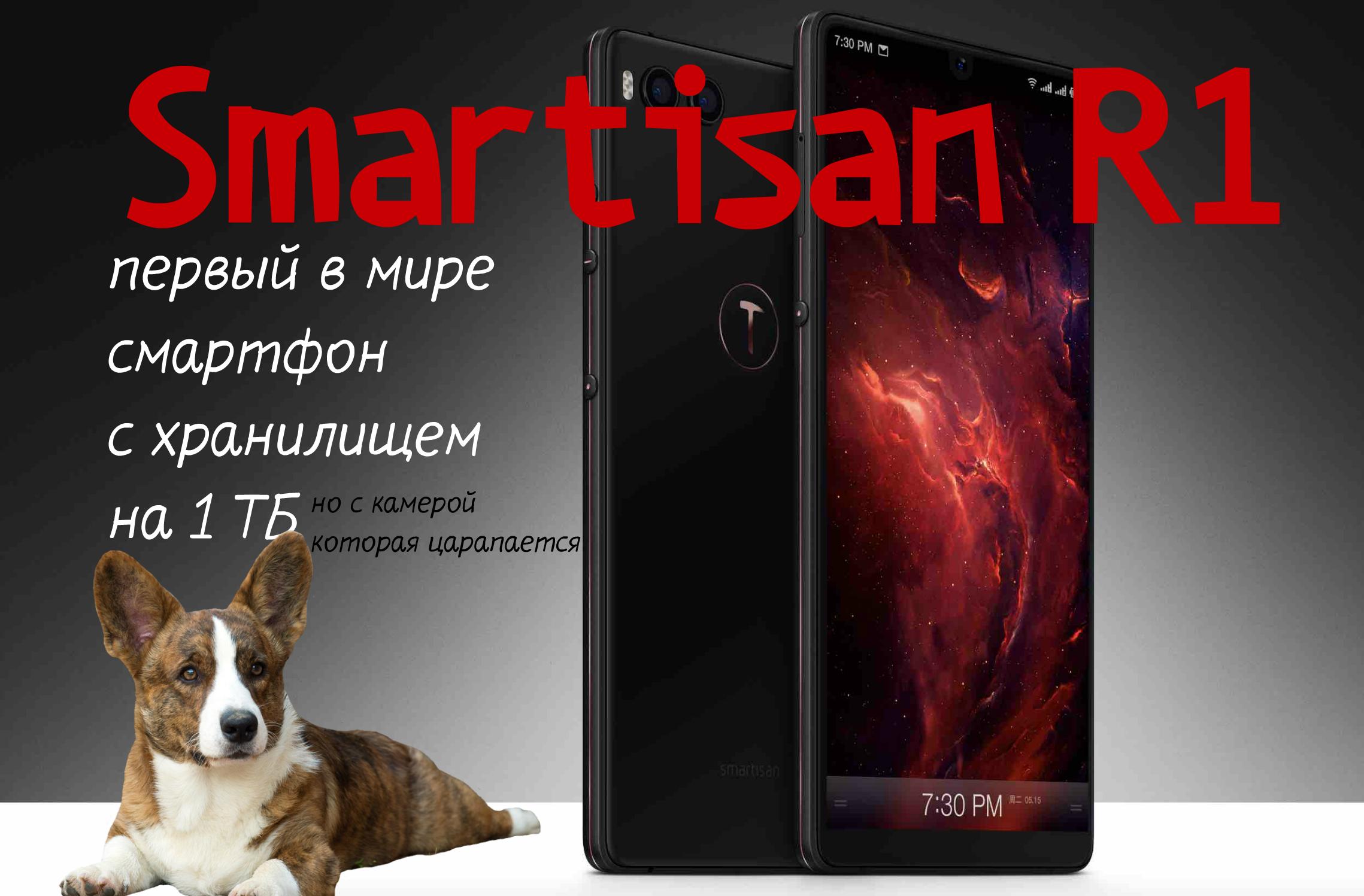 Smartisan R1