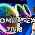 Самые необычные ПКна Computex 2018