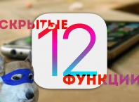 Скрытые функции iOS 12: 12 новых возможностей о которых нужно знать