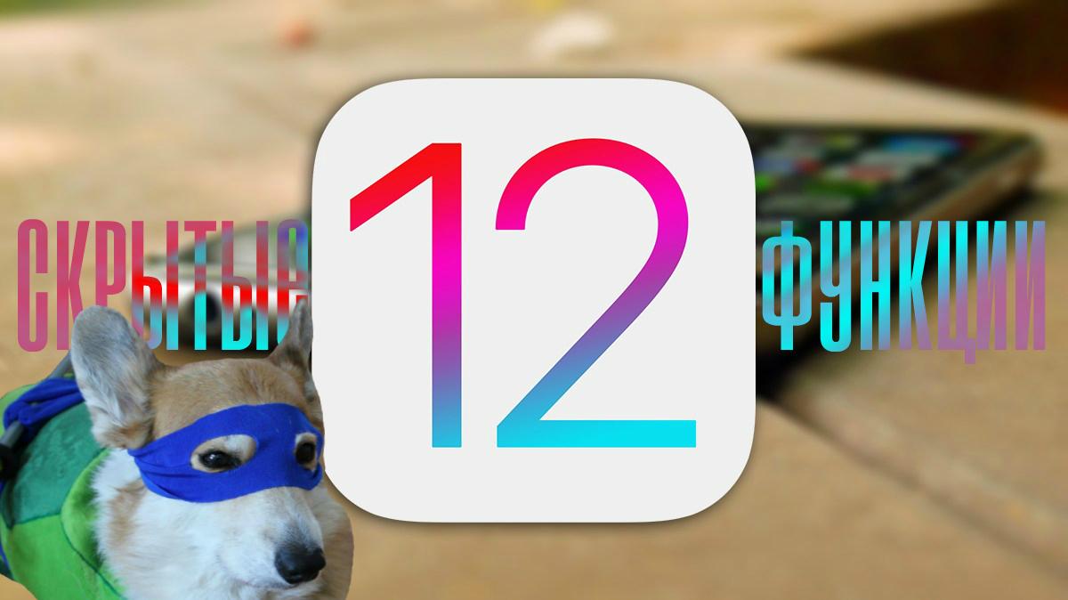 Скрытые функции iOS 12