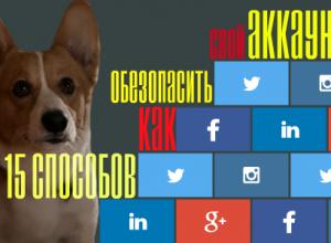 Интернет-лайфхаки: 15 способов как обезопасить свой аккаунт
