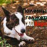 Полезные гаджеты с AliExpress для отдыха на природе