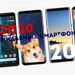 ожидаемые новинки смартфонов 2018