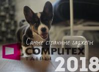 Новинки Computex 2018 Самые странные гаджеты