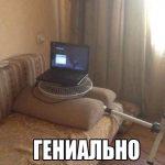 как защитить ноутбук от