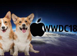 трансляция WWDC 2018