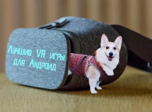 Лучшие VR игры для Андроид 2018