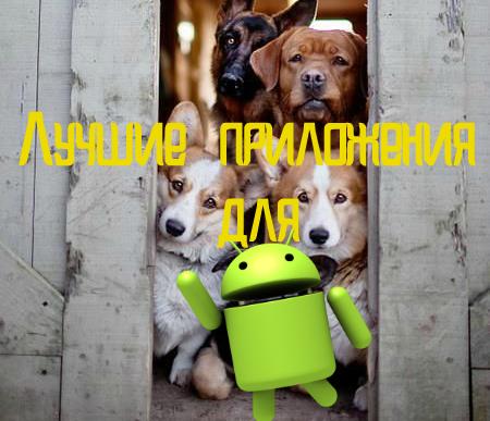 ТОП 10 лучших приложений для Андроид 2018