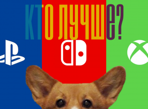 Xbox One или Nintendo Switch? Nintendo Switch или PS4?