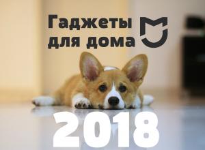 Гаджеты для дома Xiaomi 2018